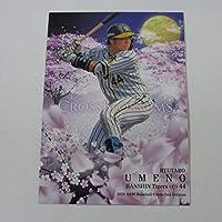 BBM2020 2nd セカンド■CLOSS BLOSSOMSカード■CB61/梅野隆太郎/阪神 ≪ベースボールカード≫