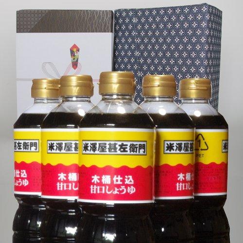【お取り寄せグルメ】米澤屋甚左衛門 おしょう油ギフト 木桶仕込み甘口醤油(丸大豆醤油6本セット)/ちょっぴり甘い、色のきれいな醤油