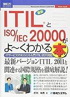 図解入門ビジネス 最新ITIL(R)とISO/IEC 20000がよ~くわかる本 (How-nual図解入門ビジネス)