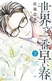 世界で一番早い春(2) (Kissコミックス)