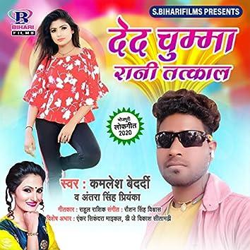 Ded Chumma Rani Tatkal - Single