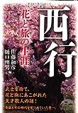 西行 花と旅の生涯 (新人物往来社文庫)