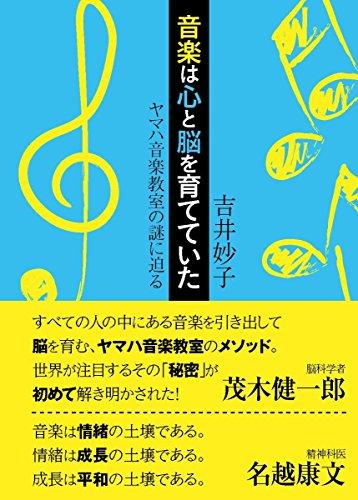 音楽は心と脳を育てていた ヤマハ音楽教室の謎に迫るの詳細を見る