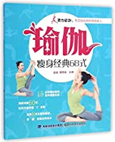 68 Classic Postures in Yoga Slimming (with CD)