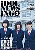 IDOL NEWSING vol.2[DVD]