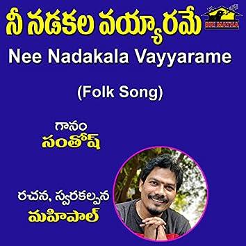 Nee Nadakala Vayyarame