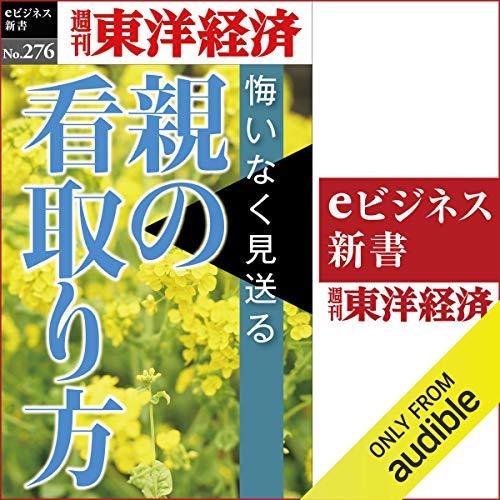 『親の看取り方(週刊東洋経済eビジネス新書No.276)』のカバーアート