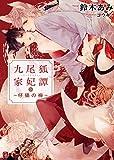 九尾狐家妃譚 ~仔猫の褥~ (二見書房 シャレード文庫)
