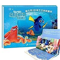 迪士尼3D手工立体故事书-海底总动员2