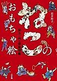 ねこのおもちゃ絵: 国芳一門の猫絵図鑑