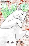ヨタ話~6杯目~ (フラワーコミックス)
