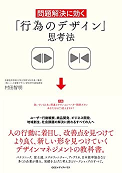 [村田 智明]の問題解決に効く 「行為のデザイン」思考法