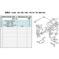 アルバック機工 ULVAC DA-15D/30S用メンテナンスキット DA-15D/30S