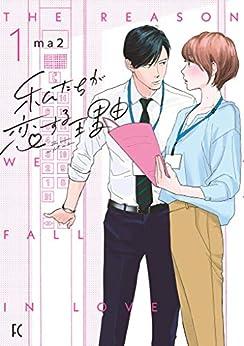 [ma2]の私たちが恋する理由(1)【電子限定特典付】 (FEEL COMICS)