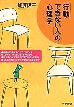 表紙: 「行動できない人」の心理学 | 加藤諦三
