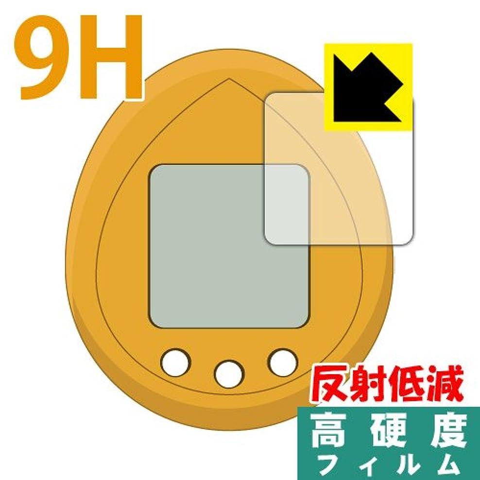 スタジアム不確実予言するPET製フィルムなのに強化ガラス同等の硬度 9H高硬度[反射低減]保護フィルム ぐでたまたまごっち/ポケットうさたま/ポケットうさピヨ用 日本製