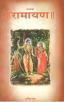 Ramayana Of Valmiki-Hindi (爨ー爨セ爨ョ爨セ爨ッ爨」- 爨ケ爨ソ爨ィ爭財、ヲ爭) Paperback, Hindi, Purnaprajna Das)