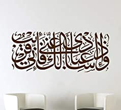 Kaza Fakra Islamic Wall Sticker