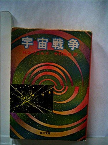 宇宙戦争 (1967年) (角川文庫)の詳細を見る