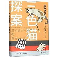Twilight Hotel/ Mikeneko Holmes No Tasogare Hotel (Chinese Edition)