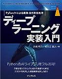 ディープラーニング実装入門 PyTorchによる画像・自然言語処理 (impress top gearシリーズ)