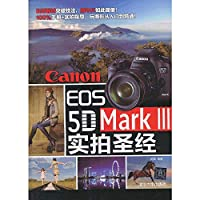 CanonEOS5DMark real shot Bible(Chinese Edition)