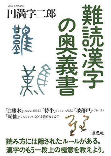 難読漢字の奥義書 / 円満字 二郎