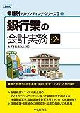 銀行業の会計実務(第2版) (【業種別アカウンティング・シリーズII】1)