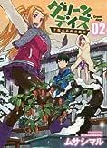 グリーンデイズ 2巻 (コミック(YKコミックス))