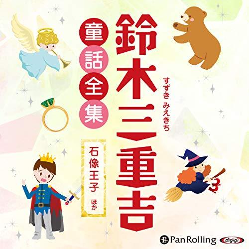 『鈴木三重吉童話全集――石像王子』のカバーアート