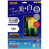 Apple iPad2017春 9.7inch/9.7インチ iPadPro 2016/iPadAir2/iPadAir/iPad2018年モデル9.7インチ ブルーライト低減・つやつや気泡軽減フィルム(クリアホワイトカラータイプ) 1枚入[高光沢タイプ]