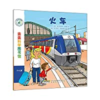 Kiss Science Library: Train(Chinese Edition)