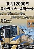 鉄道コレクション 鉄コレ 南海12000系 泉北ライナー 鉄コレ