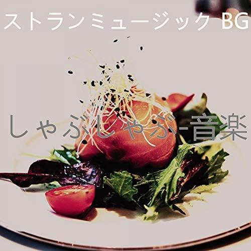 レストランミュージック BGM