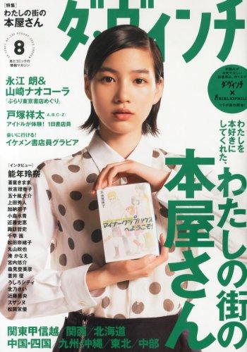 ダ・ヴィンチ 2013年 08月号 [雑誌]