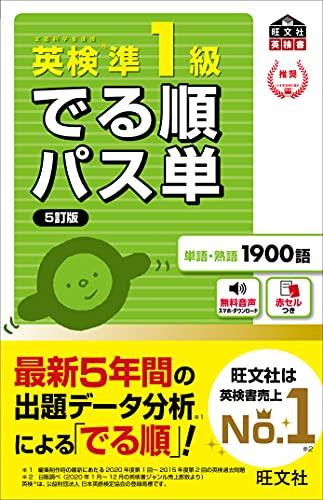 【音声アプリ対応】英検準1級 でる順パス単 5訂版 (旺文社英検書)