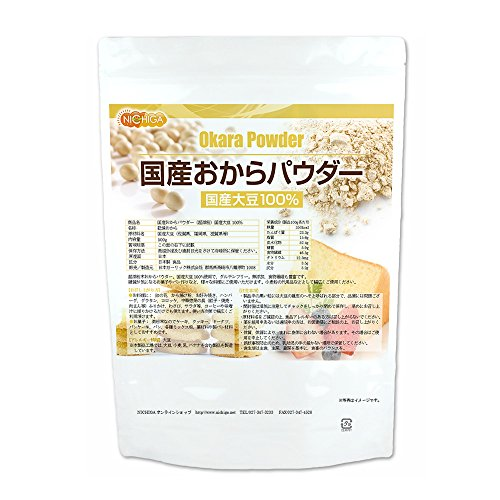 国産 おから パウダー 500g(超微粉)国産大豆 100% 遺伝子組換え不使用 [01] NICHIGA(ニチガ)