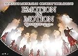 モーニング娘。'16コンサートツアー春〜EMOTION IN MOTION〜鈴木香音卒業スペシャル[EPBE-5533][DVD]