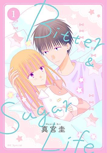 Bitter&Sugar Life【おまけ描き下ろし付き】 1 (花とゆめコミックススペシャル)