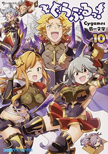 ぐらぶるっ! 10 (ファミ通クリアコミックス)