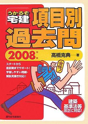 うかるぞ宅建項目別過去問〈2008年版〉 (QP books)