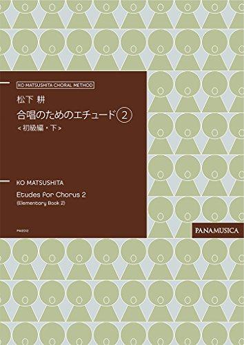 PM2012 合唱のためのエチュード(2)初級編・下/松下耕
