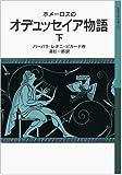 ホメーロスの オデュッセイア物語(下) (岩波少年文庫)