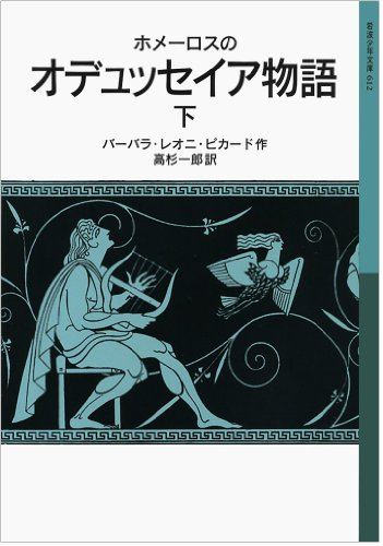 ホメーロスの オデュッセイア物語(下) (岩波少年文庫)の詳細を見る