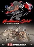 Yoshimura Spirit/ヨシムラ・スピリット ~レースで培われた匠の技術~[DVD]