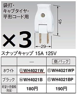 パナソニック(Panasonic) スナップキャップ WH4021W (3個)