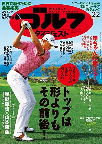 週刊ゴルフダイジェスト 2021年 02/02号 [雑誌]