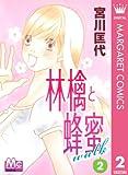 林檎と蜂蜜walk 2 (マーガレットコミックスDIGITAL)