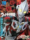 ウルトラ特撮 PERFECT MOOK vol.19ウルトラマンX (講談社シリーズMOOK)