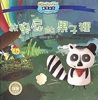 影响全球的蒙特梭利亲子教育经典绘本·放臭屁的果子狸